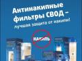 Магазин Сантехопт представитель торговой марки СВОД