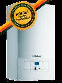 КОТЕЛ VAILLANT ATMOTEC 200-3 H (дымоход)
