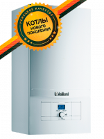 КОТЕЛ VAILLANT TURBOTEC 242-3 H (турбо)